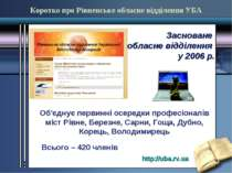 Коротко про Рівненське обласне відділення УБА Засноване обласне відділення у ...