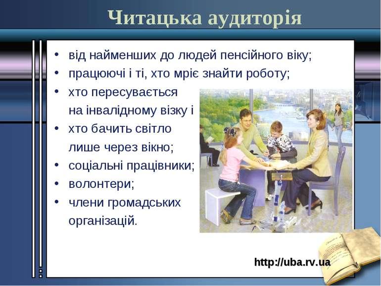 Читацька аудиторія від найменших до людей пенсійного віку; працюючі і ті, хто...