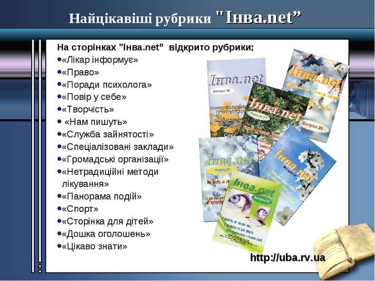 """Найцікавіші рубрики """"Інва.net"""" На сторінках """"Інва.net"""" відкрито рубрики: «Лік..."""
