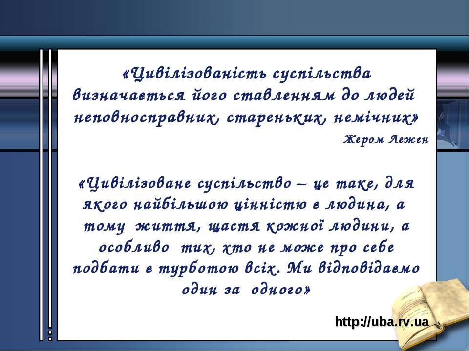 http://uba.rv.ua «Цивілізованість суспільства визначається його ставленням до...
