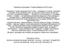 Навчальна програма «Теорія ймовірностей 6 клас»  Програма «Теорія ймовірност...