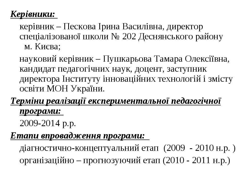 Керівники: керівник – Пескова Ірина Василівна, директор спеціалізованої школи...
