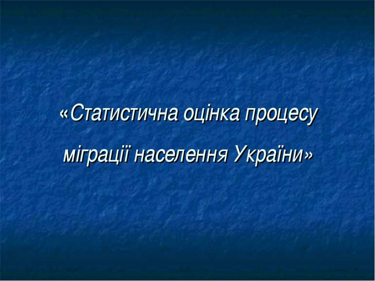 «Статистична оцінка процесу міграції населення України»
