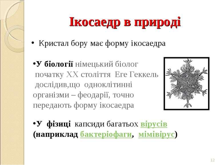 Ікосаедр в природі * Кристал бору має форму ікосаедра У біології німецький бі...