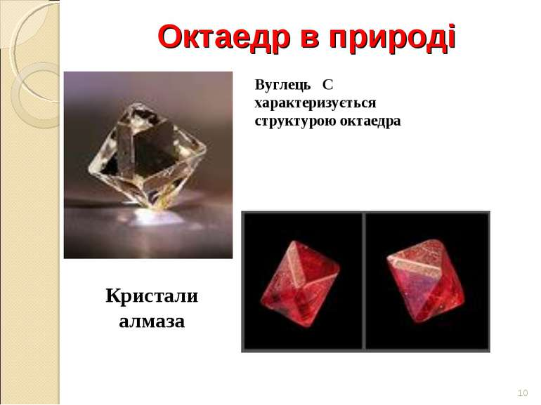 Октаедр в природі * Вуглець С характеризується структурою октаедра Кристали а...