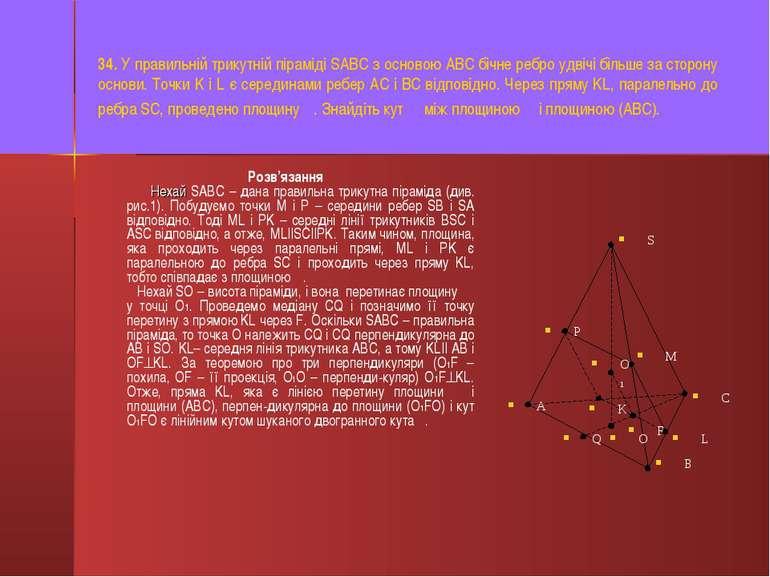 34. У правильній трикутній піраміді SABC з основою АВС бічне ребро удвічі біл...