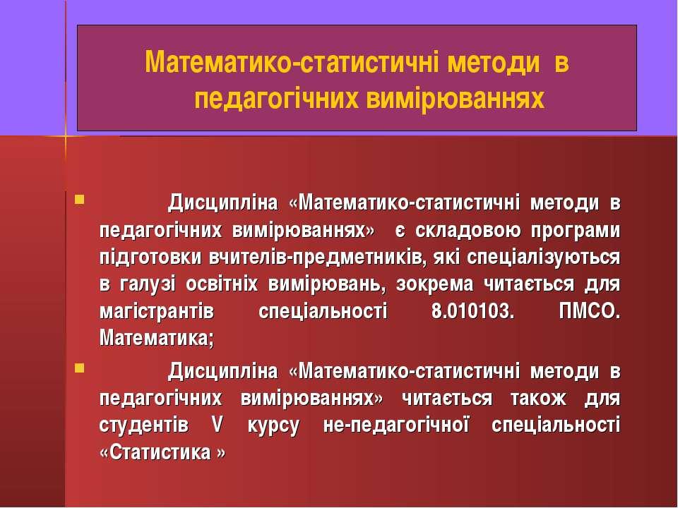 Математико-статистичні методи в педагогічних вимірюваннях Дисципліна «Математ...