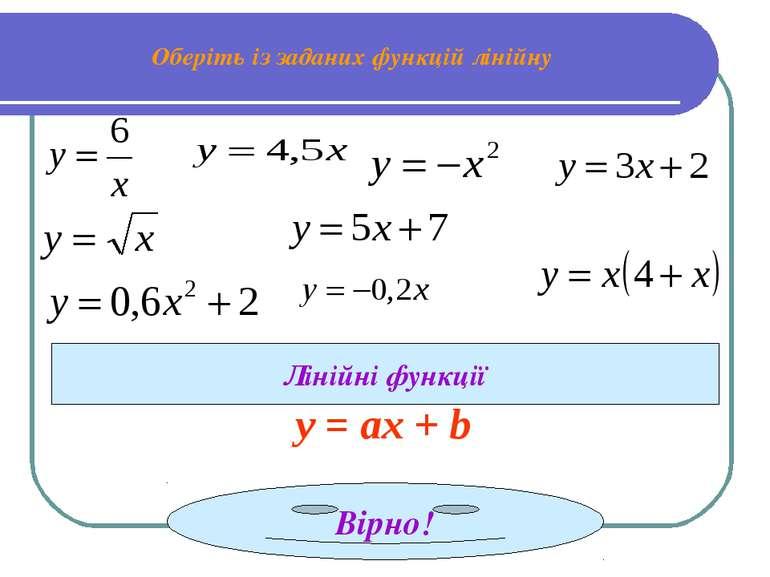 Оберіть із заданих функцій лінійну Лінійні функції y = ах + b Вірно!