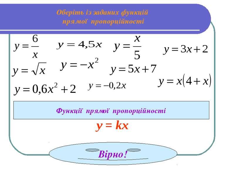 Оберіть із заданих функцій прямої пропорційності Функції прямої пропорційност...