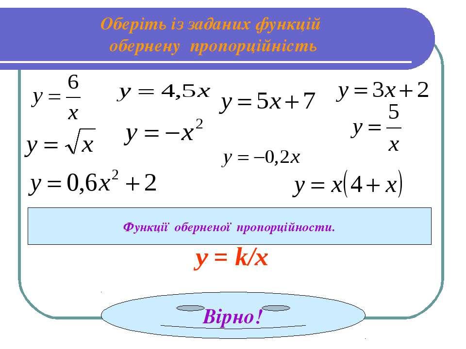 Оберіть із заданих функцій обернену пропорційність Функції оберненої пропорці...