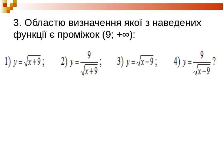 3. Областю визначення якої з наведених функції є проміжок (9; +∞):