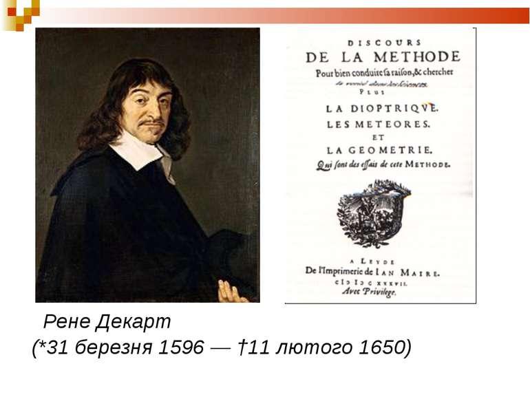 Рене Декарт (*31 березня 1596 — †11 лютого 1650)
