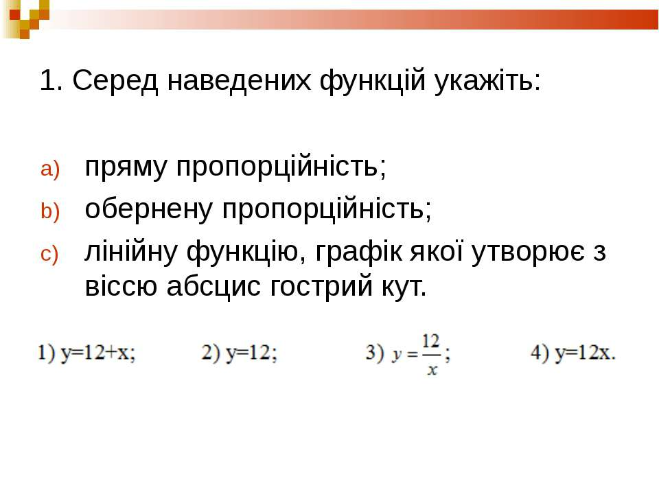 1. Серед наведених функцій укажіть: пряму пропорційність; обернену пропорційн...