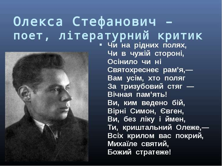 Олекса Стефанович – поет, літературний критик Чи на рідних полях, Чи в ч...