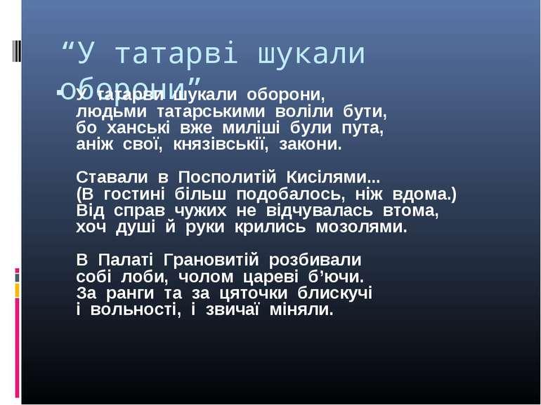 """""""У татарві шукали оборони"""" У татарви шукали оборони, людьми татарськими ..."""