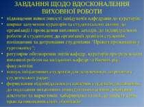 ЗАВДАННЯ ЩОДО ВДОСКОНАЛЕННЯ ВИХОВНОЇ РОБОТИ підвищення вимогливості завідувач...