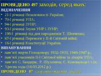 ПРОВЕДЕНО 497 заходів, серед яких: ВІДЗНАЧЕННЯ 21-ї річниці Незалежності Укра...