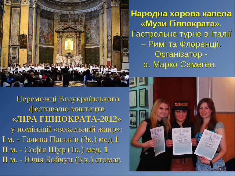 Народна хорова капела «Музи Гіппократа». Гастрольне турне в Італії – Римі та ...