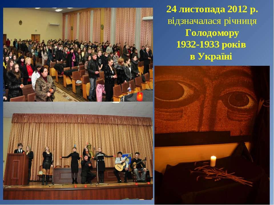 24 листопада 2012 р. відзначалася річниця Голодомору 1932-1933 років в Україні