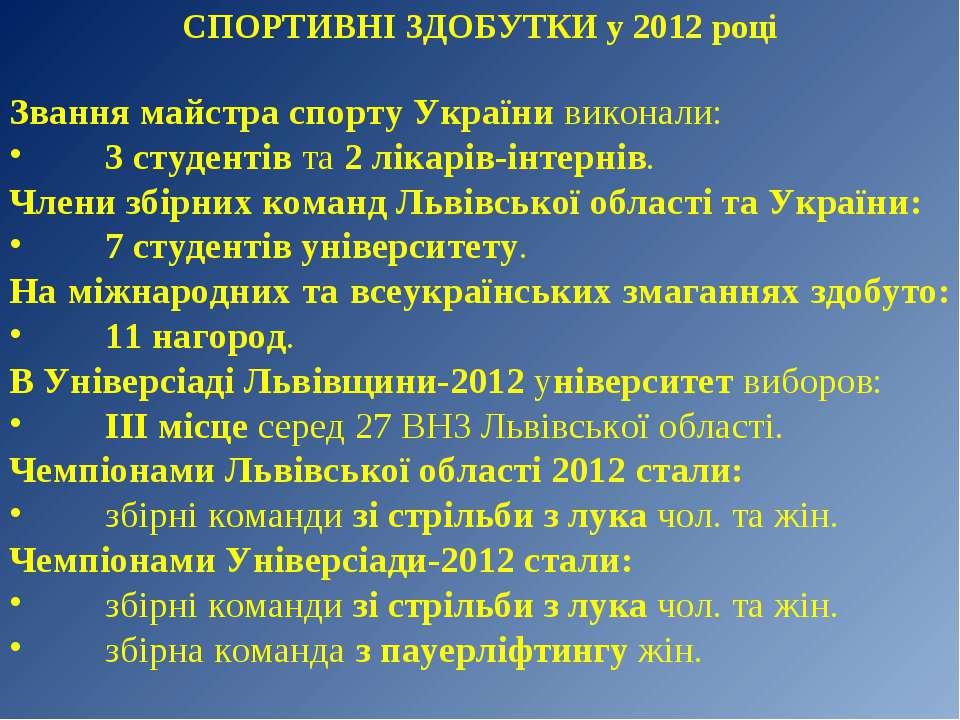 СПОРТИВНІ ЗДОБУТКИ у 2012 році Звання майстра спорту України виконали: 3 студ...