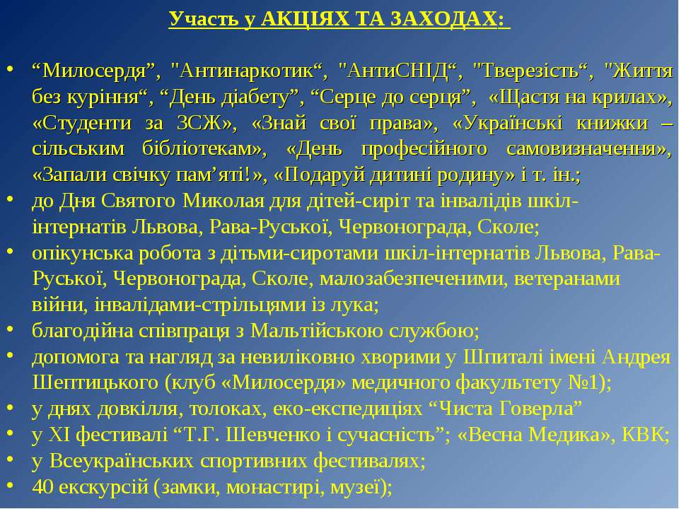 """Участь у АКЦІЯХ ТА ЗАХОДАХ: """"Милосердя"""", """"Антинаркотик"""", """"АнтиСНІД"""", """"Тверезі..."""