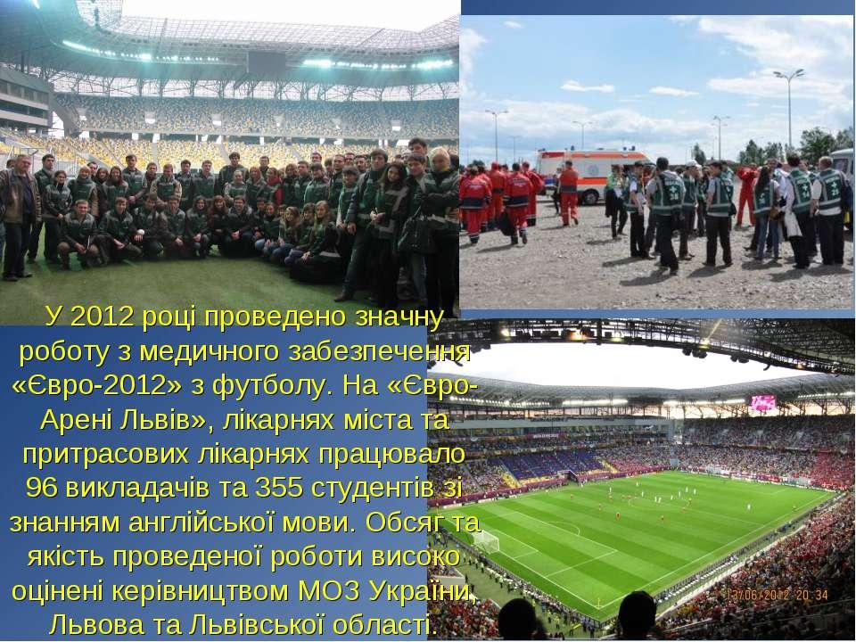 У 2012 році проведено значну роботу з медичного забезпечення «Євро-2012» з фу...