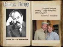 """09 січня 1928 р. – 11 вересня 2008 р. """"Я любила в Негоді Людину – щедру талан..."""