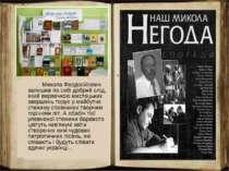 Микола Феодосійович залишив по собі добрий слід, який вервечкою мистецьких зв...