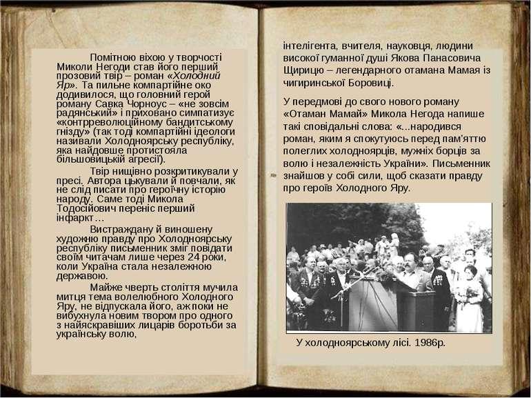 Помітною віхою у творчості Миколи Негоди став його перший прозовий твір – ром...