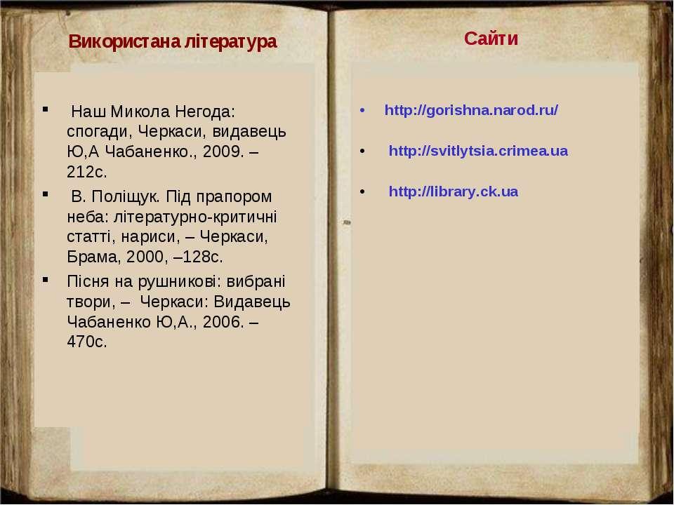 http://gorishna.narod.ru/ http://svitlytsia.crimea.ua http://library.ck.ua Са...