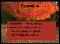 Перевірте Бережімо, люди, землю, Кожну квітку й деревце, Нищити красу не треб...