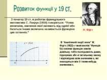 З початку 19 ст. в роботах французького математика С. Лакруа (1810) говоритьс...