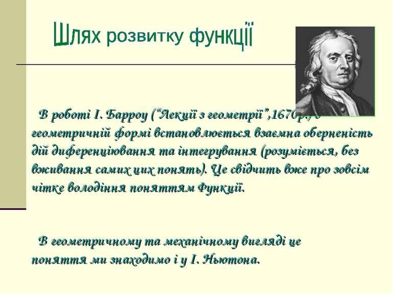 """В роботі І. Барроу (""""Лекції з геометрії"""",1670р.) в геометричній формі встанов..."""