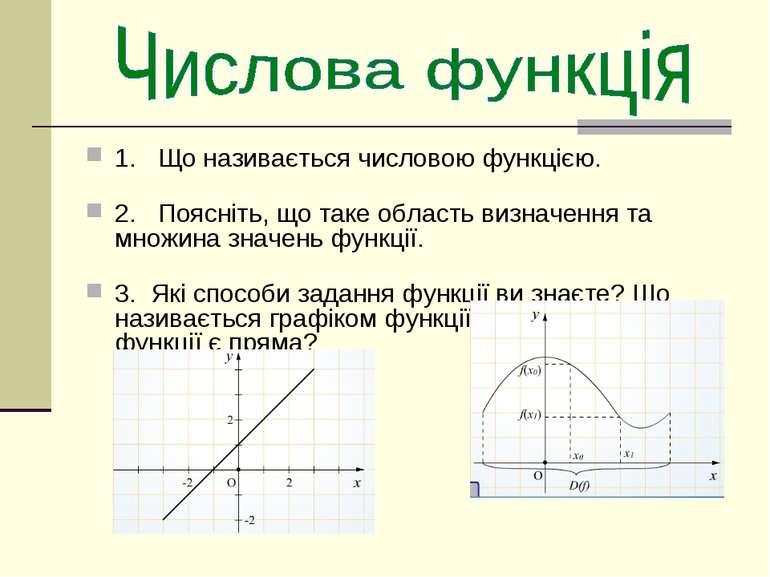 1. Що називається числовою функцією. 2. Поясніть, що таке область визначення ...