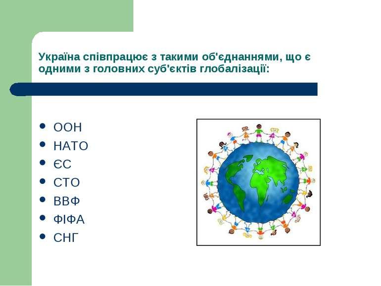 Україна співпрацює з такими об'єднаннями, що є одними з головних суб'єктів гл...