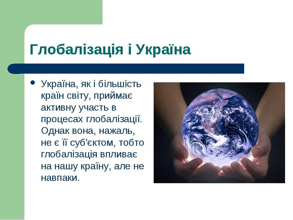 Глобалізація і Україна Україна, як і більшість країн світу, приймає активну у...