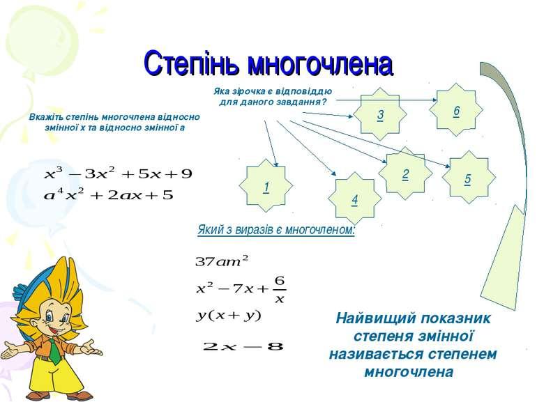 Степінь многочлена 6 1 3 2 4 Який з виразів є многочленом: 5 Найвищий показни...