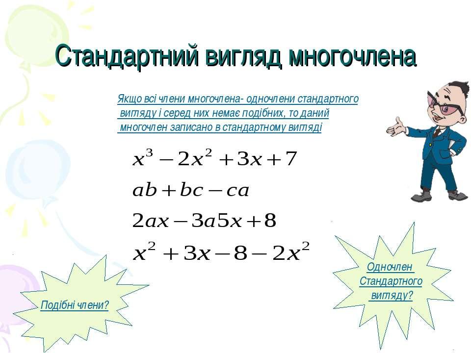 Стандартний вигляд многочлена Якщо всі члени многочлена- одночлени стандартно...
