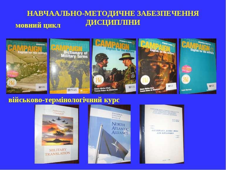 НАВЧААЛЬНО-МЕТОДИЧНЕ ЗАБЕЗПЕЧЕННЯ ДИСЦИПЛІНИ мовний цикл військово-термінолог...