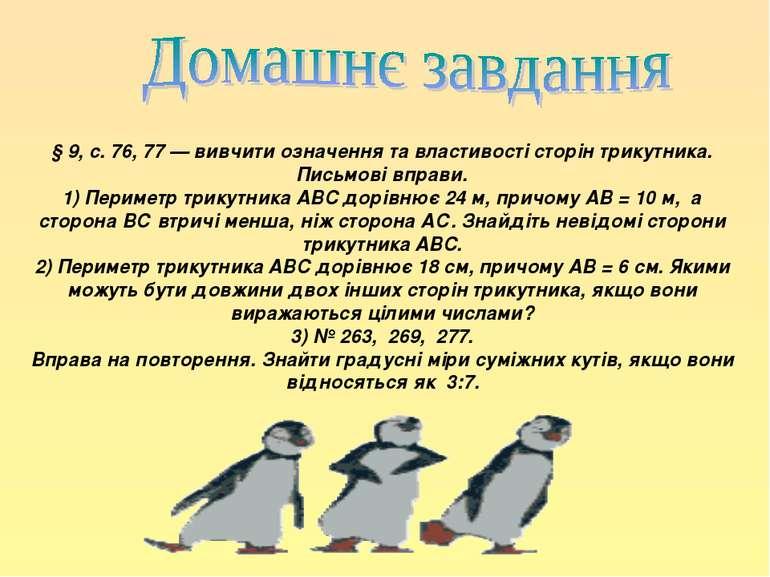 § 9, с. 76, 77 — вивчити означення та властивості сторін трикутника. Письмові...