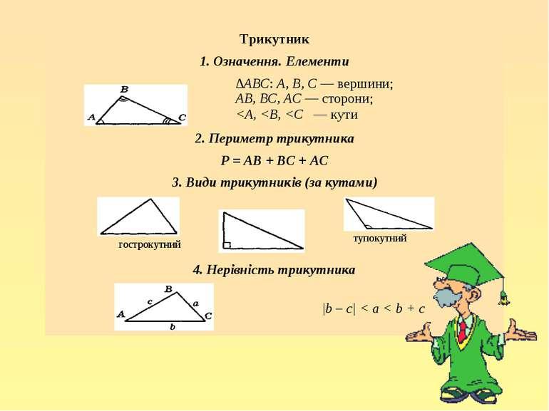∆АВС: А, В, С — вершини; АВ, ВС, АС — сторони; A, B, Трикутник 1. Означення. ...
