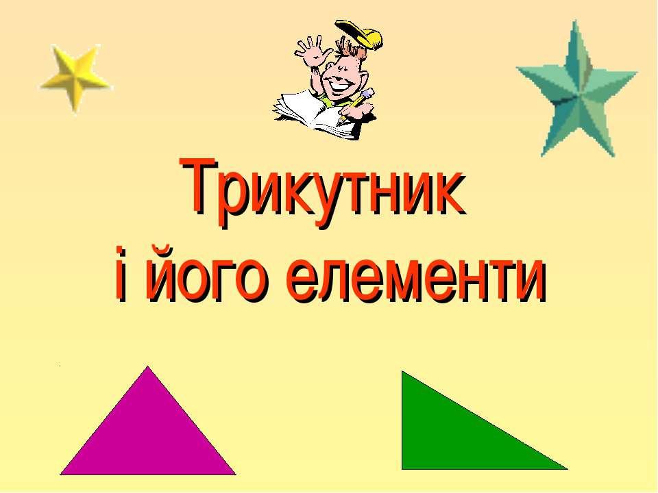 Трикутник і його елементи