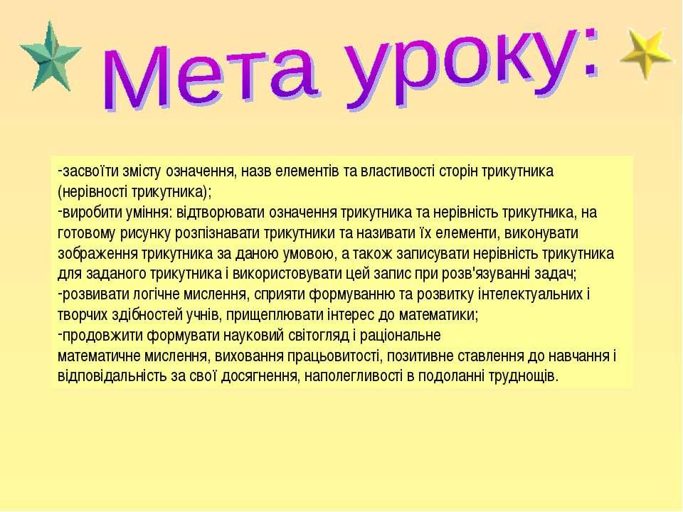 засвоїти змісту означення, назв елементів та властивості сторін трикутника (н...