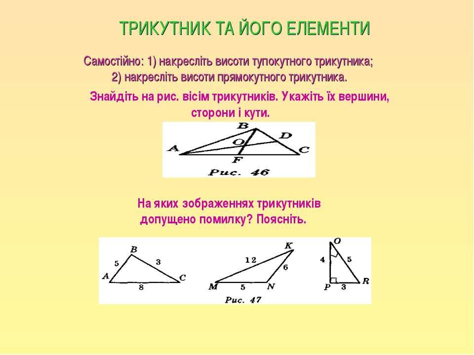 ТРИКУТНИК ТА ЙОГО ЕЛЕМЕНТИ Самостійно: 1) накресліть висоти тупокутного трику...