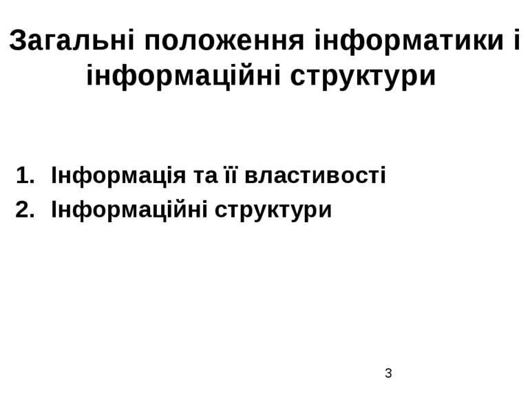 Загальні положення інформатики і інформаційні структури Інформація та її влас...