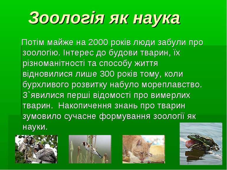 Зоологія як наука Потім майже на 2000 років люди забули про зоологію. Інтерес...
