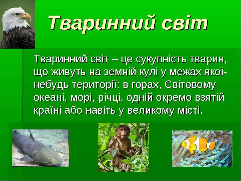 Тваринний світ Тваринний світ – це сукупність тварин, що живуть на земній кул...