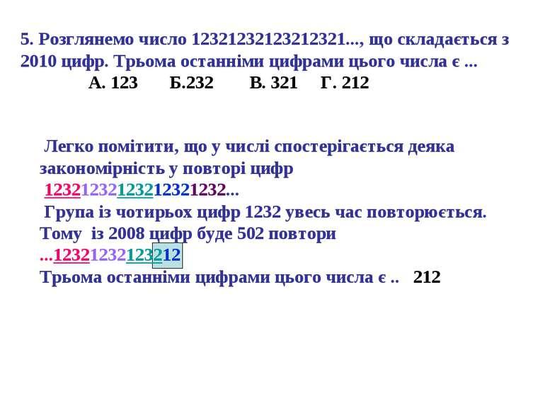 5. Розглянемо число 12321232123212321..., що складається з 2010 цифр. Трьома ...