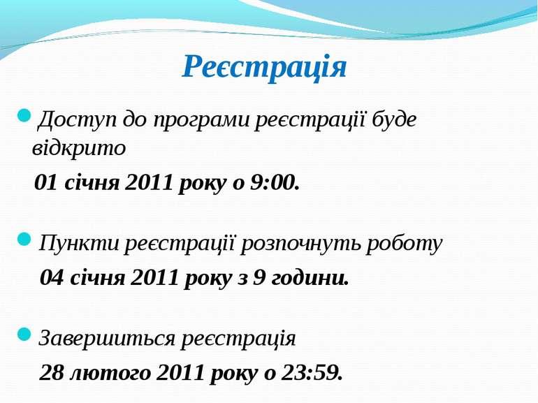 Реєстрація Доступ до програми реєстрації буде відкрито 01 січня 2011 року о 9...