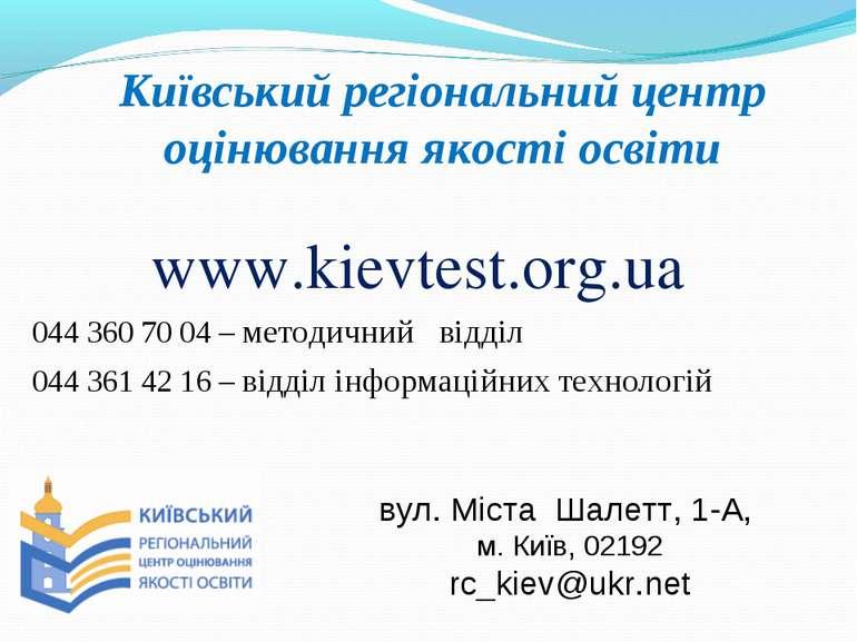 Київський регіональний центр оцінювання якості освіти www.kievtest.org.ua 044...
